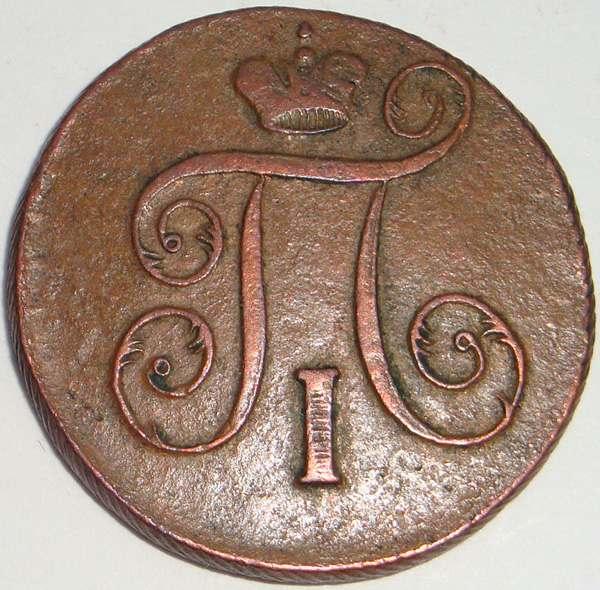 Копейка 1798 года цена
