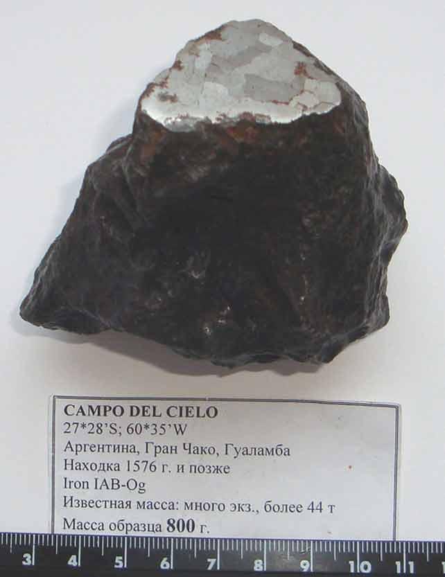 Метеорит Кампо