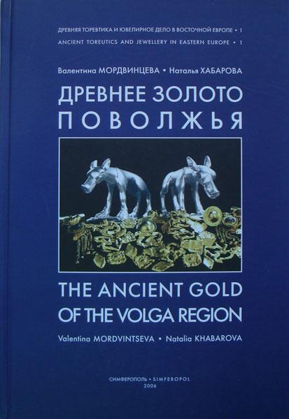 Древнее золото Поволжья