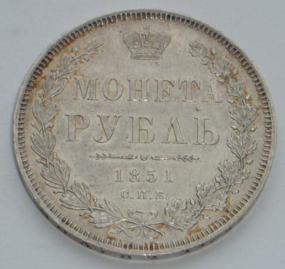 Рубль 1851 год