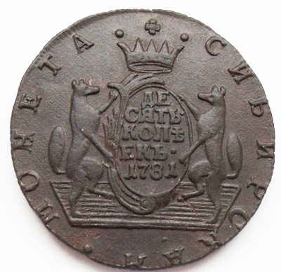 10 копеек 1781
