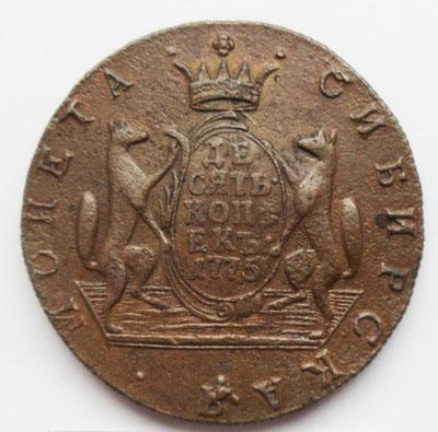 10 копеек 1775