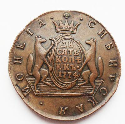 10 копеек КМ 1774