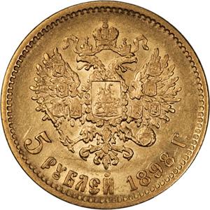 5 Rouble 1898