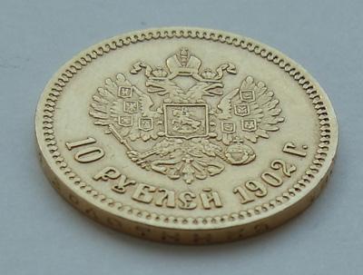 10 рублей. Россия. 1902г