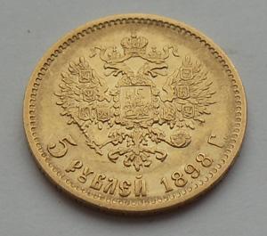 Золотая монета 5 рублей. 1898г