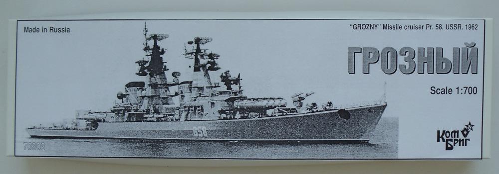 Гвардейский ракетный крейсер