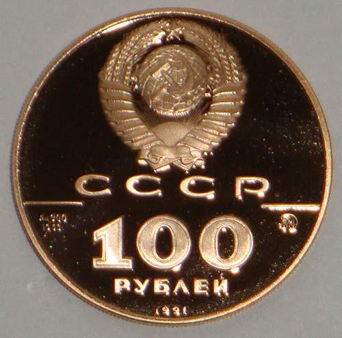 Толстой . 100 рублей.