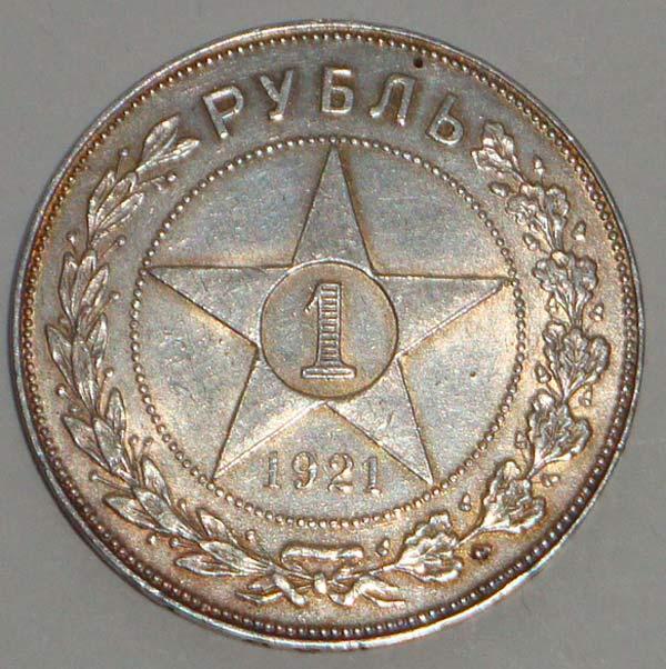 Рубль 1921 год