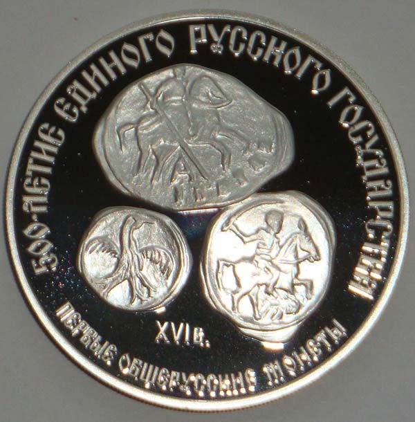 500летие единого Русского Государства