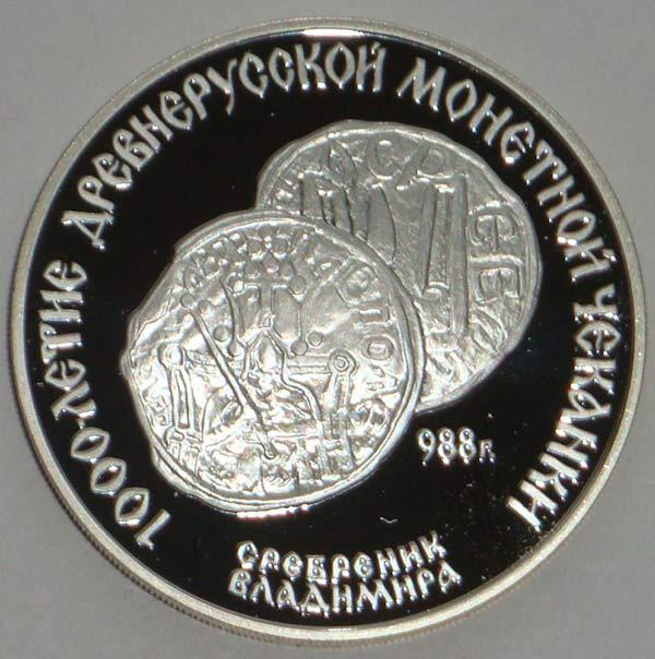 Серебреник.3 рубля.