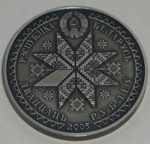 Беларусь.20 рублей.