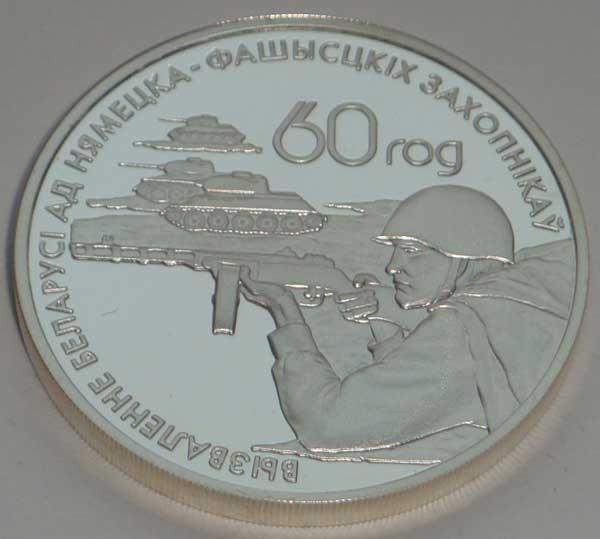 Беларусь.