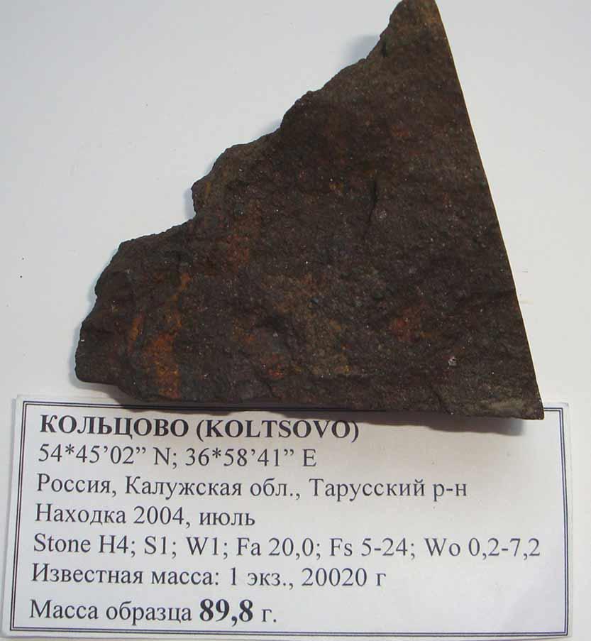 Метеорит .