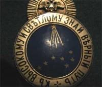 Фалеристика.Медали и Знаки.